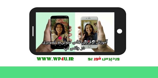 برقراری تماس صوتی و تصویری در واتس اپ