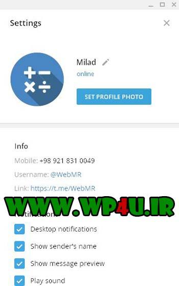 تغییر عکس در تلگرام