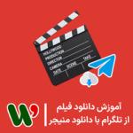 دانلود فیلم از تلگرام با دانلود منیجر