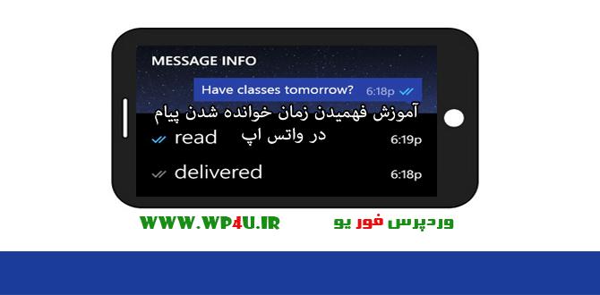 فهمیدن زمان خوانده شدن پیام در واتس اپ