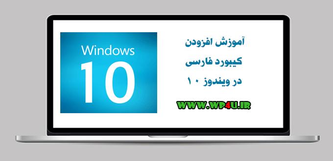 کیبورد فارسی در ویندوز 10