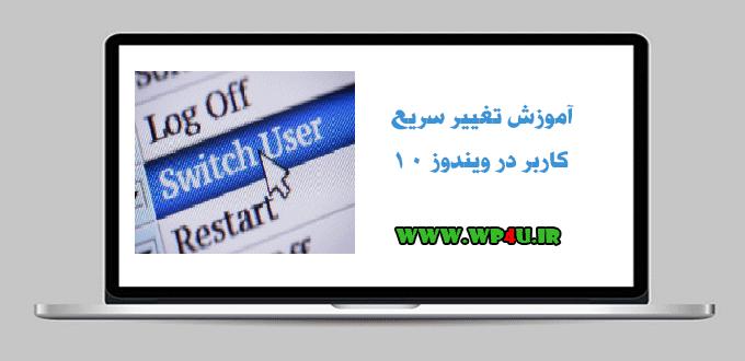 تغییر سریع کاربر در ویندوز 10