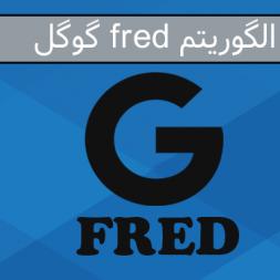 الگوریتم fred گوگل چیست
