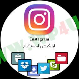 Instagram اپلیکیشن اینستاگرام