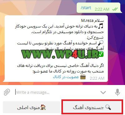 آموزش دانلود آهنگ از تلگرام