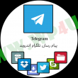 پیام رسان تلگرام اندروید