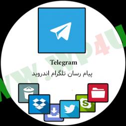 Telegram پیام رسان تلگرام اندروید