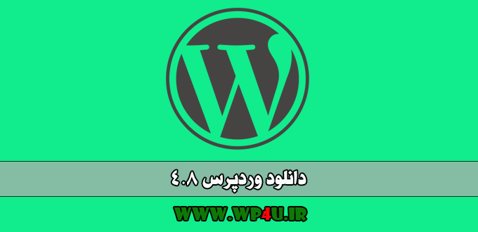 دانلود وردپرس نسخه 4.8
