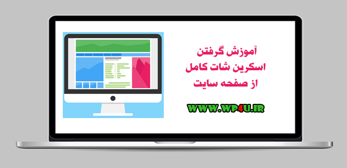 گرفتن اسکرین شات کامل از صفحه سایت