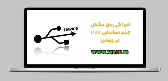 رفع مشکل عدم شناسایی USB