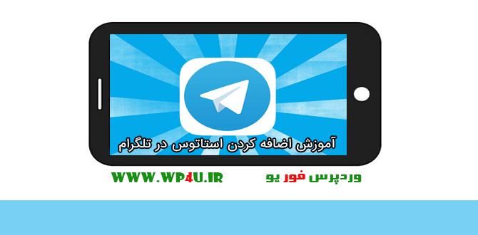 اضافه کردن استاتوس در تلگرام
