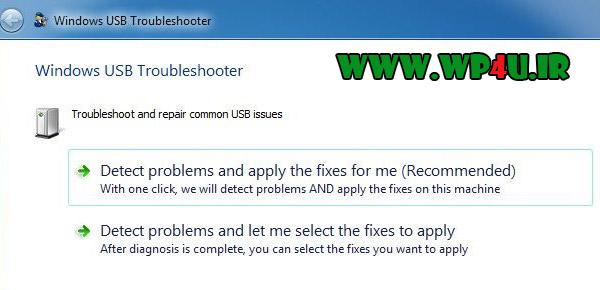 رفع مشکل عدم شناسایی USB در ویندوز