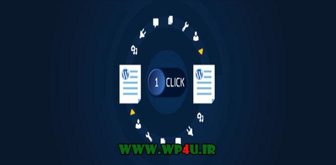 انتقال سایت در وردپرس