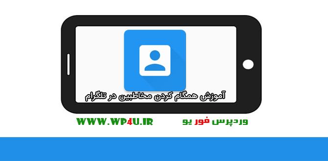 آموزش همگام کردن مخاطبین در تلگرام