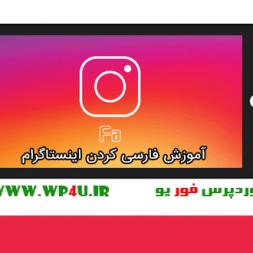 آموزش فارسی کردن اینستاگرام بدون نصب برنامه دیگر