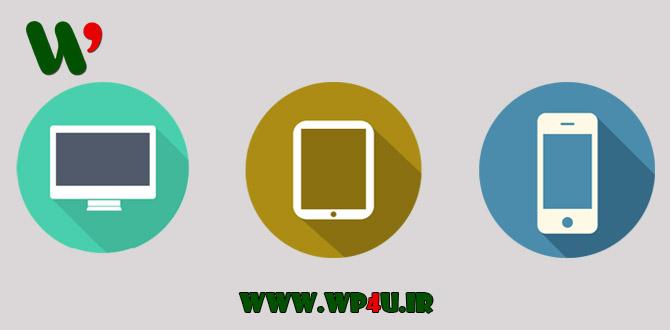 تغییر قالب وردپرس در موبایل