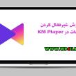 غیرفعال کردن تبلیغات در KM Player