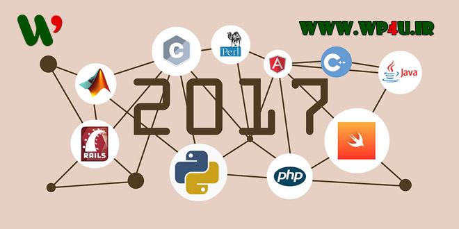 بهترین زبان های برنامه نویسی سال 2017