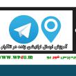 ارسال لوکیشن زنده در تلگرام