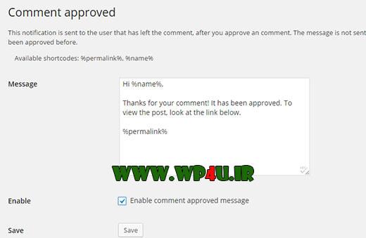 تنظیمات افزونه Comment Approved