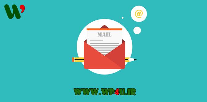 ارسال ایمیل هنگام تایید نظرات