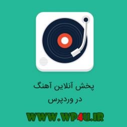 آموزش پخش آنلاین آهنگ در وردپرس