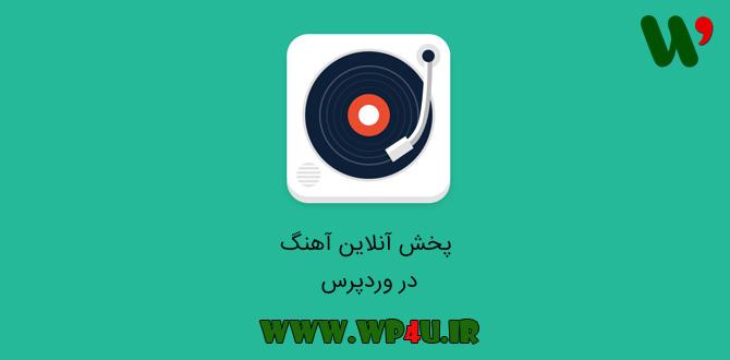 پخش آنلاین آهنگ در وردپرس