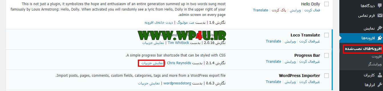 کدهای کوتاهافزونه Progress Bar