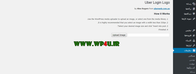 تغییر لوگوی ورود به پنل مدیریت وردپرس