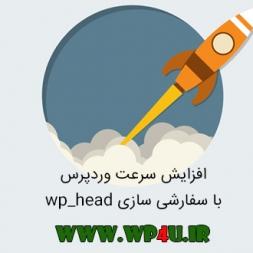 آموزش افزایش سرعت وردپرس با سفارشی سازی wp_head