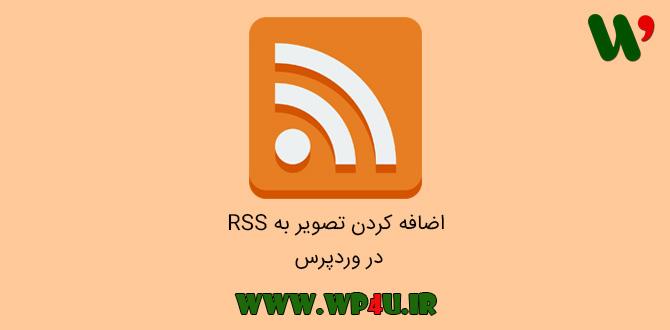 آموزش اضافه کردن تصویر به rss در وردپرس