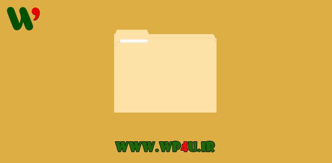 مدیریت فایل ها در وردپرس با افزونه File Manager