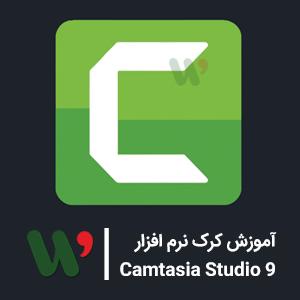 آموزش کرک نرم افزار Camtasia Studio 9
