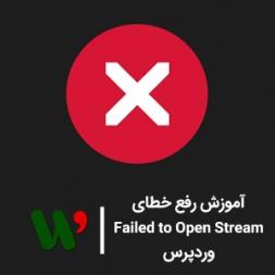 آموزش رفع خطای Failed to Open Stream وردپرس
