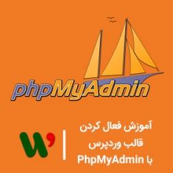 آموزش فعال کردن قالب وردپرس با PhpMyAdmin