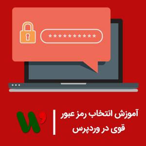 آموزش انتخاب رمز عبور قوی در وردپرس