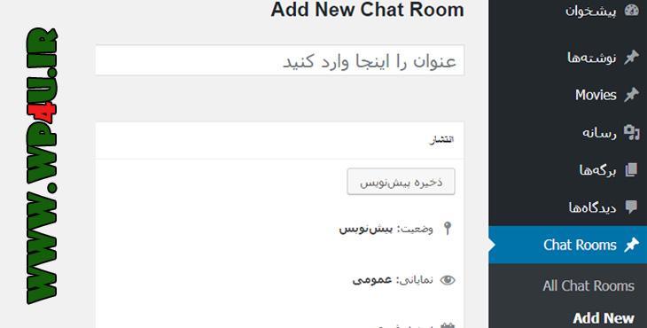 تنظیمات افزونه Chat Room