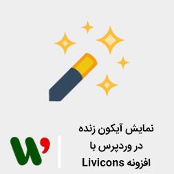 نمایش آیکون زنده در وردپرس با افزونه Livicons