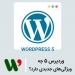 http://www.wp4u.ir/wordpress-5-features/