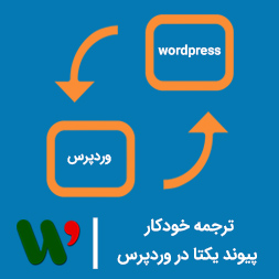 ترجمه خودکار پیوند یکتا در وردپرس با افزونه Simple Slug Translate