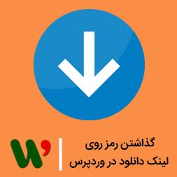 گذاشتن رمز روی لینک دانلود در وردپرس با افزونه WordPress Download Manager