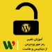 http://www.wp4u.ir/wordpress-reset-password-from-database-and-host/
