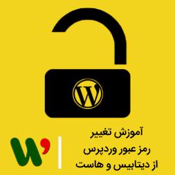 آموزش تغییر رمز عبور وردپرس از دیتابیس و هاست