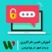 http://www.wp4u.ir/change-wordpress-username-and-password/