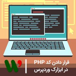 قرار دادن کد PHP در ابزارک وردپرس با افزونه PHP Code Widget