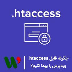 چگونه فایل htaccess وردپرس را پیدا کنیم ؟