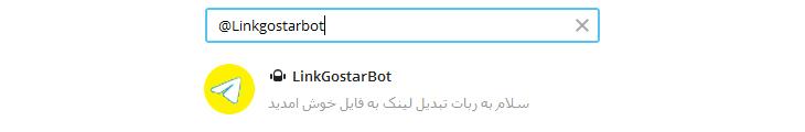 دریافت لینک مستقیم از تلگرام