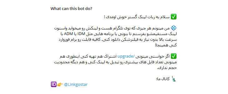 ربات لینک گستر تلگرام