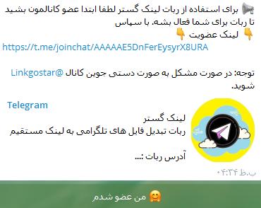 ربات دانلود تلگرام