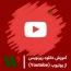 آموزش دانلود زیرنویس از YouTube
